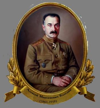 Каледин А.М.